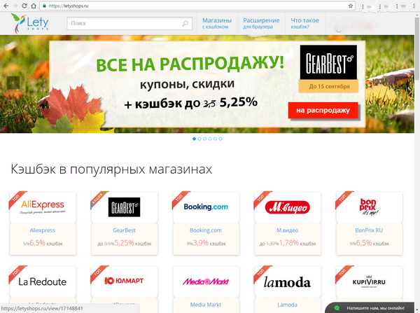 Letyshops android